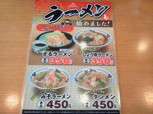 20120710_山田うどん相模原中央店-003