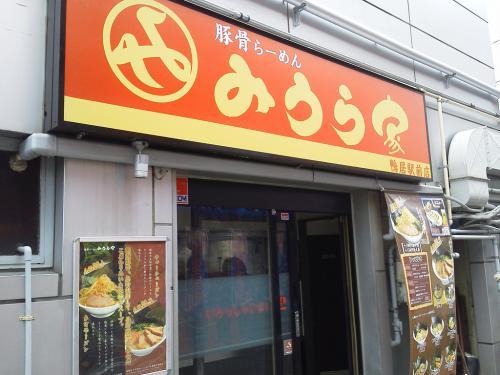 20120714_豚骨らーめんみうら家-002