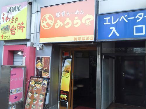 20120714_豚骨らーめんみうら家-001