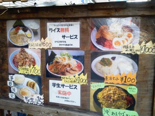 20120715_長浜らーめん町田店-002