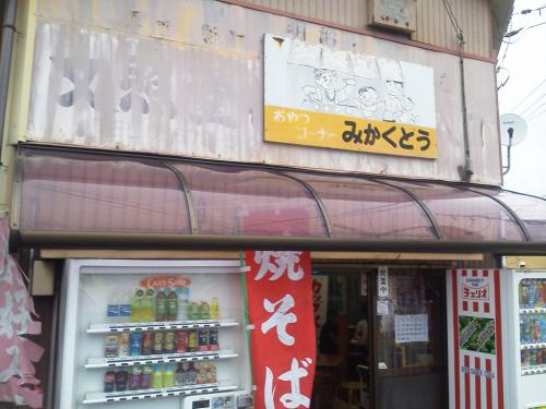 20120720_みかくどう-001