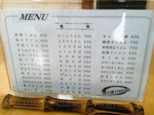 20120721_伊勢うどん太田屋-002