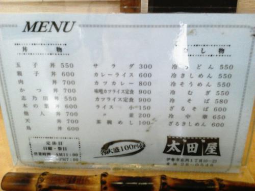 20120721_伊勢うどん太田屋-003