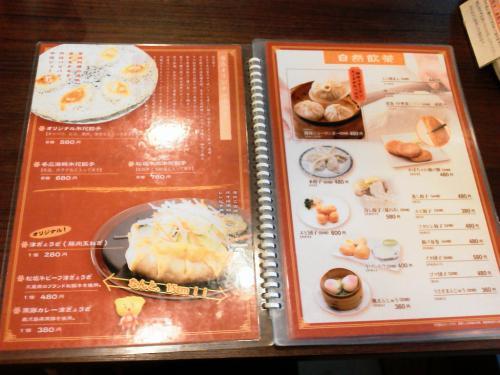 20120721_氷花餃子津店-002