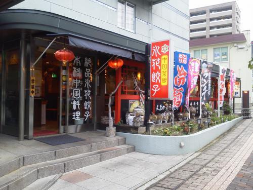 20120721_氷花餃子津店-001