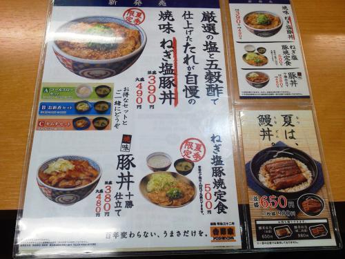 20120721_吉野家大宮通芝辻町店-002