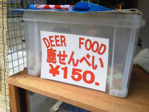 20120722_奈良公園-094