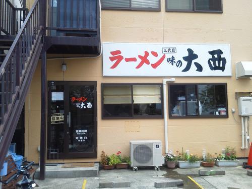 20120723_三代目ラーメン味の大西-006