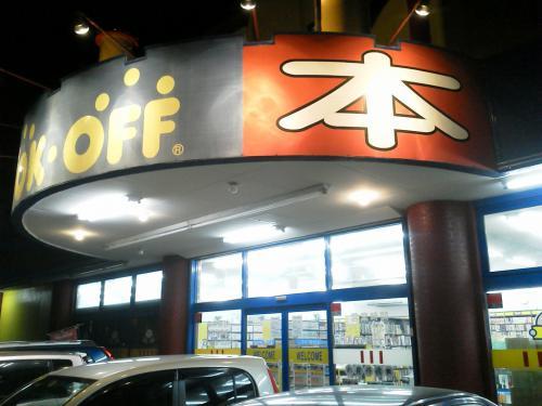 20120722_BookOff浜松可美店-001