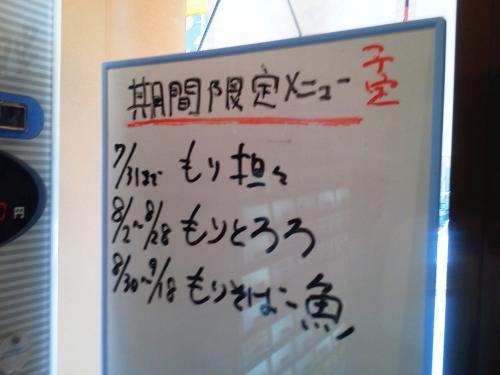 20120724_大勝軒八王子店-005