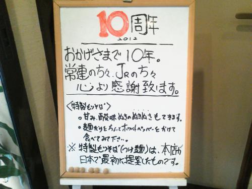 20120724_大勝軒八王子店-004