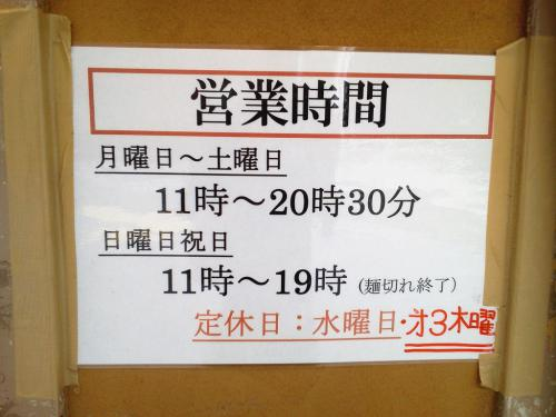 20120724_大勝軒八王子店-002