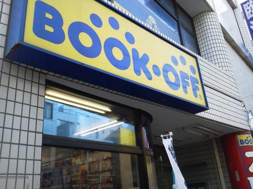 20120723_BookOff茅ヶ崎駅北口店-001