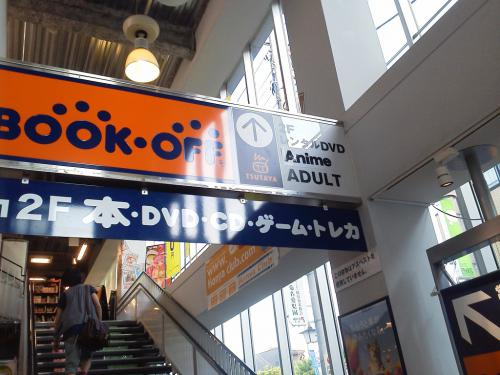 20120723_BookOff菊名駅東口店-001