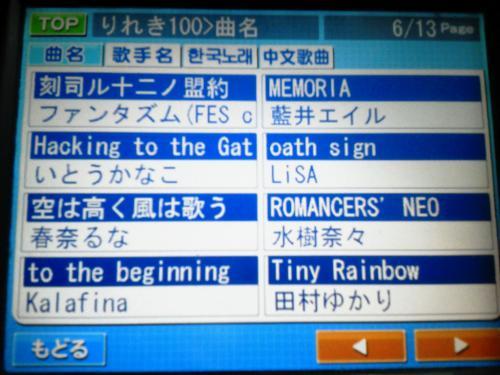 20120724_カラオケ-003
