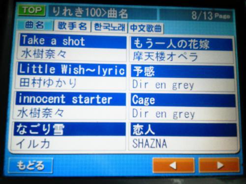 20120724_カラオケ-001
