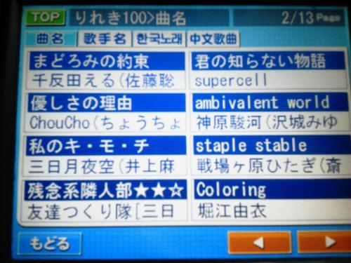 20120724_カラオケ-007