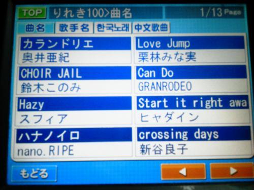 20120724_カラオケ-008