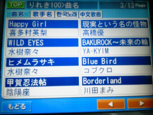 20120724_カラオケ-006