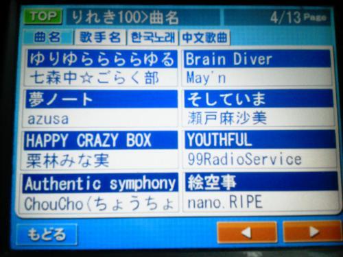 20120724_カラオケ-005