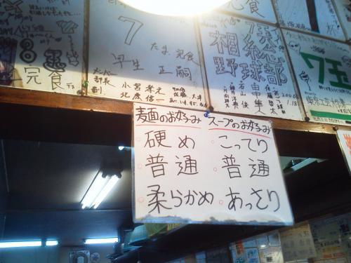 20120726_長浜らーめん相模原店-005
