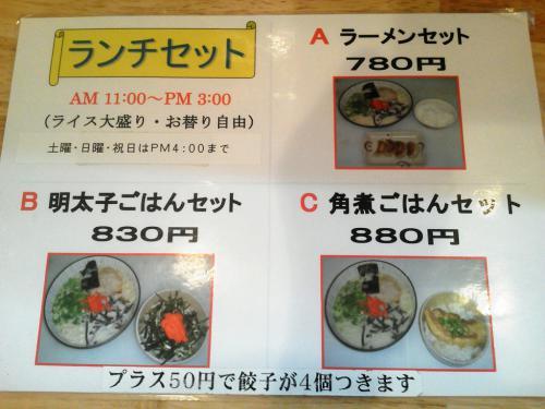 20120728_長浜屋台ラーメン博多っ子本店-003