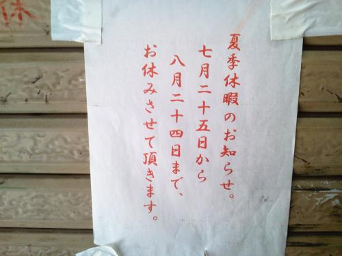 20120728_小陽生煎饅頭屋-001