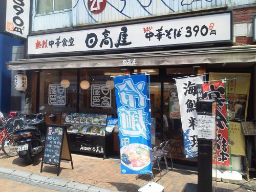 20120728_日高屋町田パークアベニュー店-001