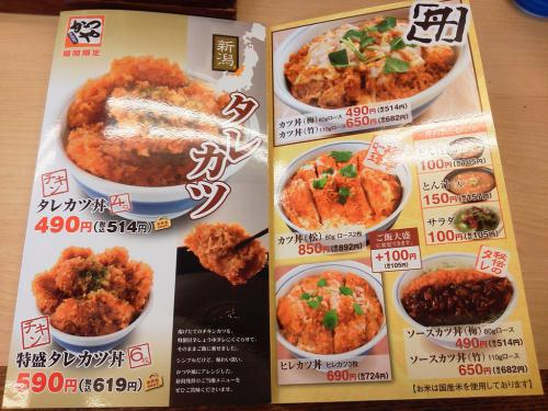 20120729_かつや町田忠生店-002