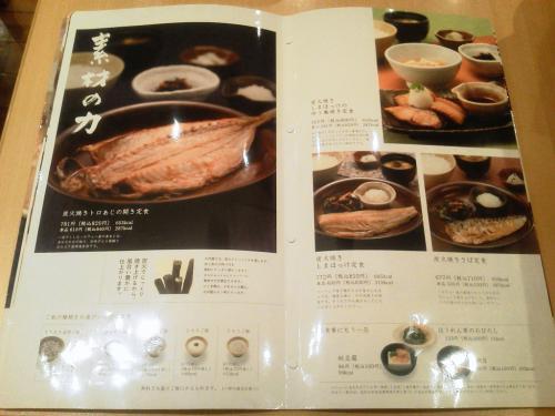 20120801_大戸屋橋本店-002