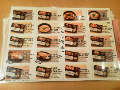 20120801_大戸屋橋本店-003