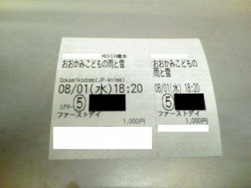 20120801_おおかみこどもの雨と雪-001