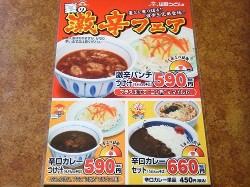 20120809_山田うどん田名店001