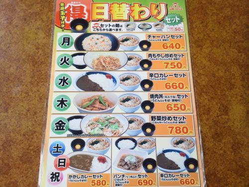 20120809_山田うどん田名店002