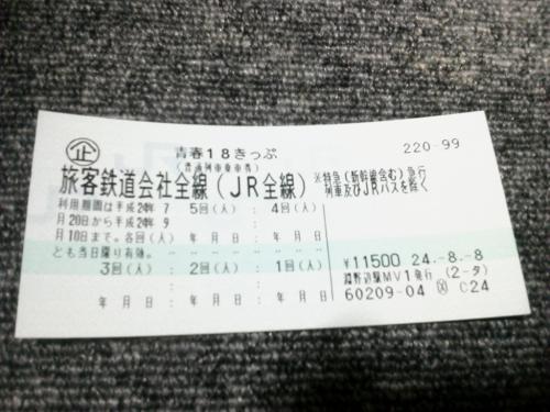 20120808_青春18切符-001