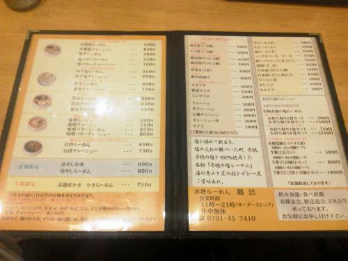 20120811_赤穂らーめん麺坊本店-002
