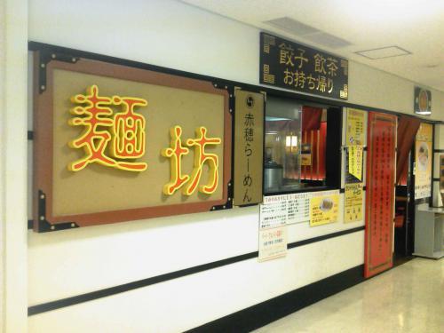 20120811_赤穂らーめん麺坊本店-006