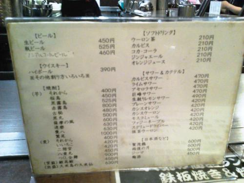 20120812_電光石火駅前広場店-005