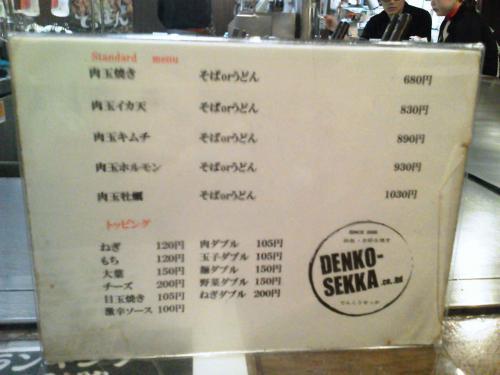 20120812_電光石火駅前広場店-004