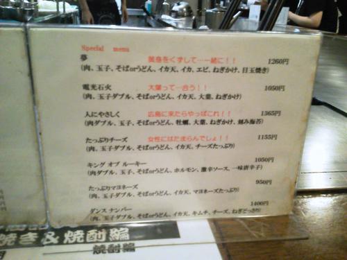 20120812_電光石火駅前広場店-003