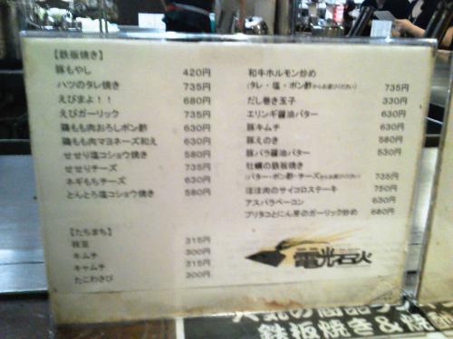 20120812_電光石火駅前広場店-006