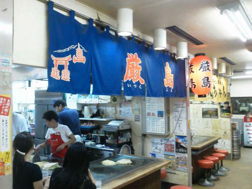 20120812_お好み村厳島-003