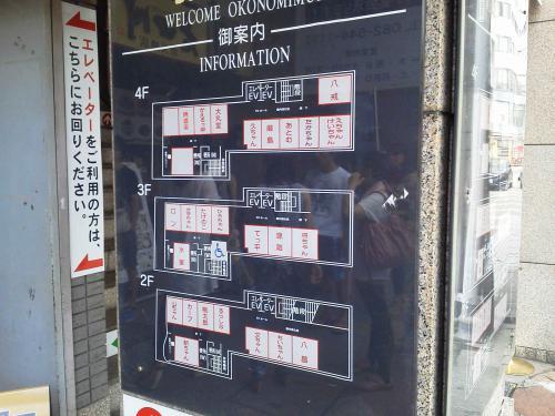 20120812_お好み村厳島-002