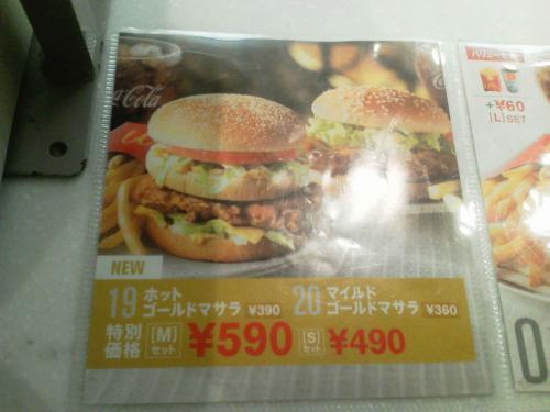 20120813_McDonalds山口小郡店-003