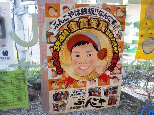 20120813_豊国畜産ぶんごや-005