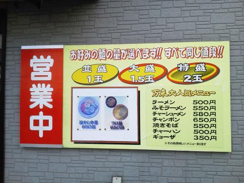 20120813_ラーメン万来-002