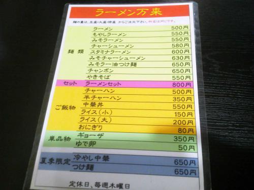 20120813_ラーメン万来-005
