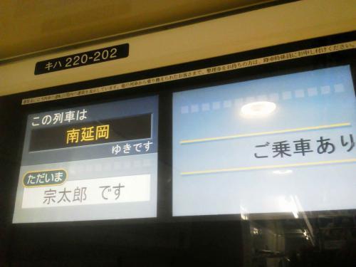 20120813_宗太郎駅-003