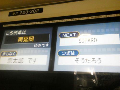 20120813_宗太郎駅-002