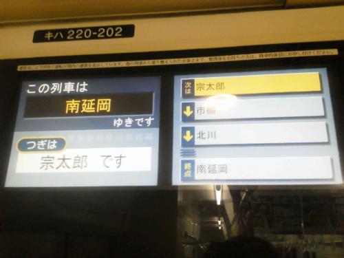 20120813_宗太郎駅-001